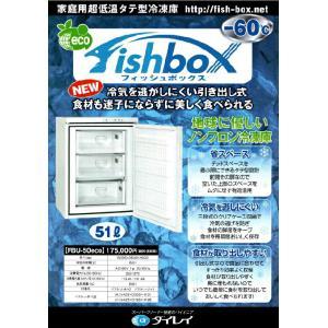 ダイレイ フィッシュボックス   FBU-50eco -60度冷凍庫 51L ※別途送料が必要です