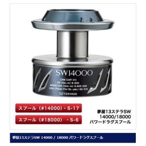 夢屋 13ステラSW 18000 パワードラグスプール shimano シマノ stella ステラ※ 画像は各サイズ共通です。|anglersweb