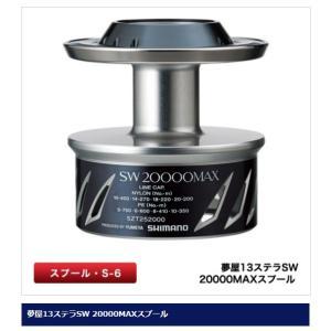 夢屋 13ステラSW 20000MAX パワードラグスプール shimano シマノ stella ステラ※ 画像は各サイズ共通です。|anglersweb