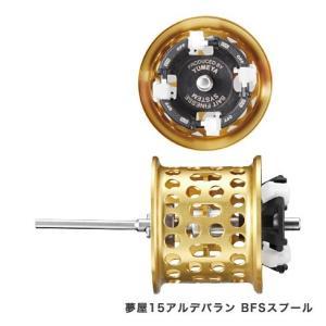 シマノ(Shimano) 夢屋15アルデバラン BFSスプール|anglersweb