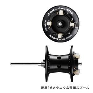 シマノ(Shimano) 夢屋16メタニウム深溝スプール|anglersweb
