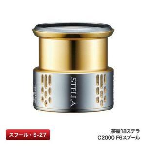 シマノ(Shimano)夢屋 18ステラ C2000 F6スプール|anglersweb