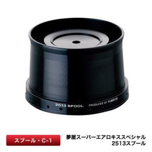 シマノ(Shimano) 夢屋スーパーエアロキススペシャル 2513スプール|anglersweb