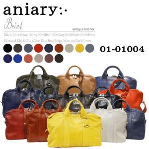 アニアリ・aniaryブリーフバッグ<br>【送料無料】アンティークレザー  Brief 01-01004|aniary-shop