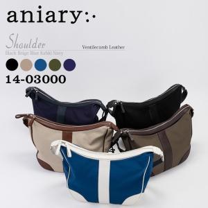 アニアリ・aniary ショルダー【送料無料】ベンタイルコンビレザー shoulder 14-03000|aniary-shop