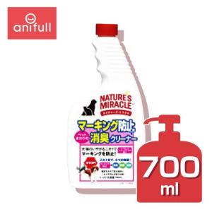 ネイチャーズミラクル マーキング防止消臭クリーナー  700mL