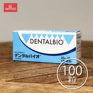 デンタルバイオ 10粒×10シート 100粒 共立製薬 犬猫用