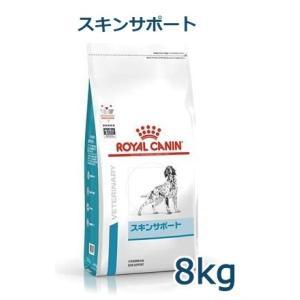 【送料無料】ロイヤルカナン 犬用 スキンサポート 8kg 療法食