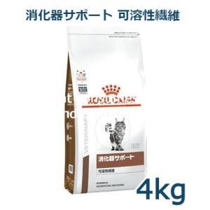 【1つでも送料無料!】 ロイヤルカナン 猫用 消化器サポート(可溶性繊維) ドライ 4kg 療法食