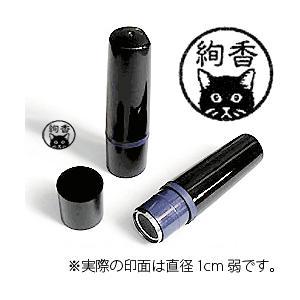 【動物認印】猫ミトメ23・黒猫丸顔(カラーインク)|animalstamp