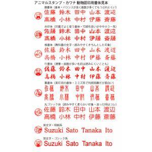 【動物認印】ミジンコ ミトメ2・ケンミジンコ(朱色インク)[H-327V] animalstamp 02