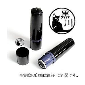 【動物認印】猫ミトメ60・黒猫横顔2(カラーインク)|animalstamp
