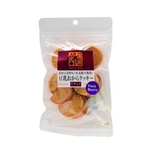 別府犬八工房×ホオリイ 豆乳おから100%クッキー ベリーベリー 80g