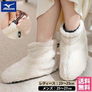 ルームシューズ 暖かい ボア おしゃれ メンズ レディース ブーツ 足裏ボア MIZUNO 暖かい 中綿