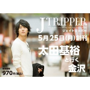 JTRIPPER 創刊号