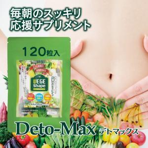 毎朝すっきり ベジシェイプDeto-Max(デトマックス)120粒 メール便送料無料 キャンドルブッシュ 酵素 ダイエット 乳酸菌|animato066210