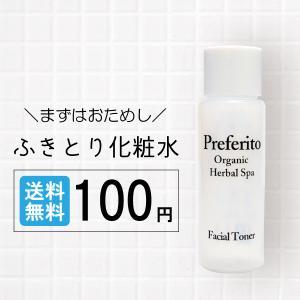 拭き取り化粧水 ふきとり化粧水 毛穴 くすみ ピーリング オー ガニック 角質 エイジング ケア プ...