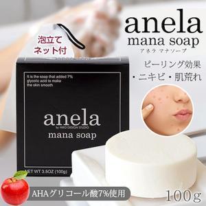 anela マナソープ 100g 泡立てネット付 ピーリング メール便OK グリコール酸 AHA|animato066210