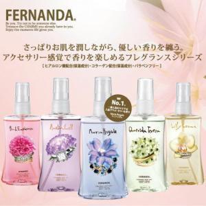 FERNANDA フェルナンダ フレグランスボディミスト100ml メール便OK Fragrance Body Mist