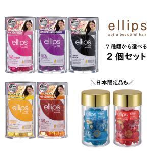 ellips エリップス 50粒入りボトル 選べる2本セット カプセル型 洗い流さないヘアトリートメント メール便送料無料|animato066210