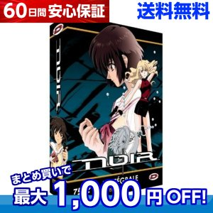 ノワール NOIR TV版 全話 アニメ DVD 送料無料 anime-store01