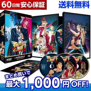ストリートファイター II V TV版 全話 アニメ DVD 送料無料|anime-store01