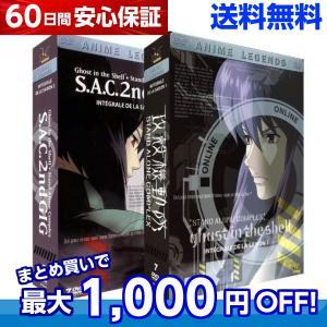 攻殻機動隊 STAND ALONE COMPLEX シーズン1+2 TV版 全話 アニメ DVD 送...