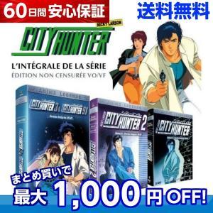 シティーハンター 1 & 2 & 3 & '91 TV版 全話 アニメ DVD 送料無料|anime-store01