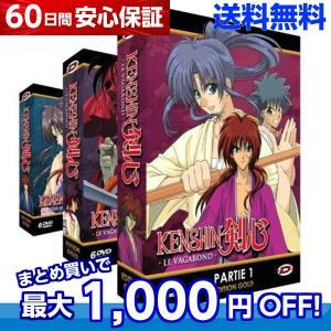 るろうに剣心 -明治剣客浪漫譚 TV版 全話 アニメ DVDのフランス輸入版です。 日本語視聴できま...