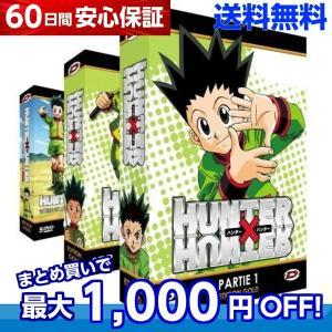 HUNTER×HUNTER ハンターハンター 1999年 TV版+OVA 全話 アニメ DVD 送料無料