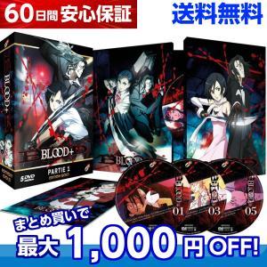 BLOOD+ ブラッドプラス TV版 1-25話 アニメ DVDのフランス輸入版です。 日本語視聴で...