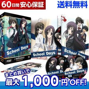 スクールデイズ School Days TV版 全12話+OVA アニメ DVDのフランス輸入版です...