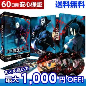 BLOOD+ 2 TV版 26-50話 アニメ DVDのフランス輸入版です。 日本語視聴できます。 ...