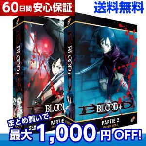 BLOOD+ ブラッドプラス TV版 全話 アニメ DVD 送料無料|anime-store01