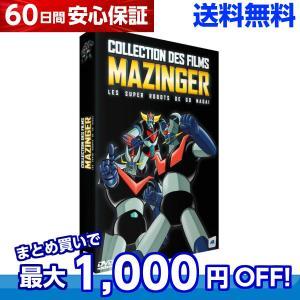 マジンガーZ 劇場版 全7作品 アニメ DVD 送料無料 anime-store01