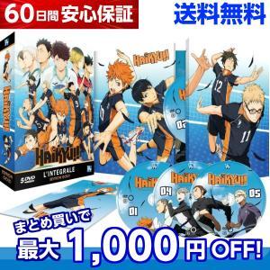 ハイキュー!! 第1期 TV版 全25話 アニメ DVDのフランス輸入版です。 日本語視聴できます。...