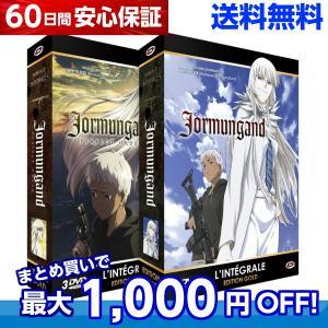 ヨルムンガンド 第1期+第2期 TV版 全話 アニメ DVDのフランス輸入版です。 日本語視聴できま...
