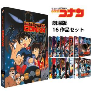 名探偵コナン 映画 16作品 DVD+Blu-Ray アニメ 劇場版 めいたんていこなん 大容量 送...