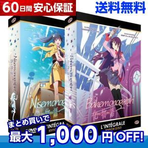 化物語 + 偽物語 TV版 全話 アニメ DVDのフランス輸入版です。 日本語視聴できます。  ■商...