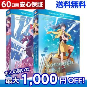 化物語 + 偽物語 TV版 全話 アニメ Blu-Rayのフランス輸入版です。 日本語視聴できます。...