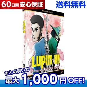 ルパン ザ サード 次元大介の墓標 LUPIN THE IIIRD 劇場版 アニメ DVD 送料無料 anime-store01
