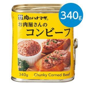 お肉屋さんのコンビーフ (340g)|animo-store