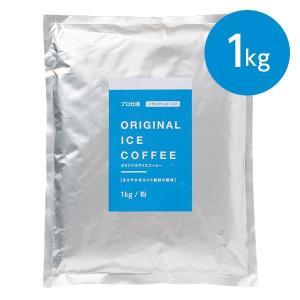 オリジナルアイスコーヒー 粉(1kg)|animo-store
