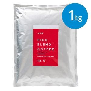 リッチブレンドコーヒー 粉(1kg)|animo-store