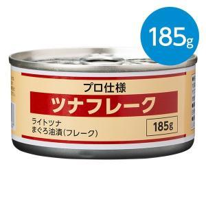ツナフレーク(185g)|animo-store