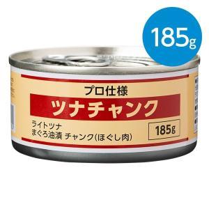 ツナチャンク (ほぐし肉)(185g)|animo-store