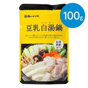 豆乳白湯鍋(鍋つゆ)(2〜3人前)/100g|animo-store