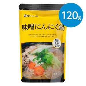 味噌にんにく鍋(鍋つゆ)(2〜3人前)/120g|animo-store