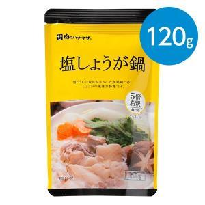 塩しょうが鍋(鍋つゆ)(2〜3人前)/120g|animo-store