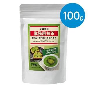 業務用抹茶/100g|animo-store